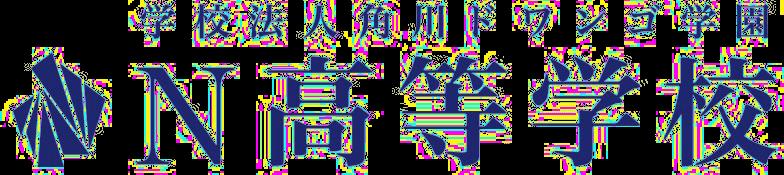 N高 ロゴ