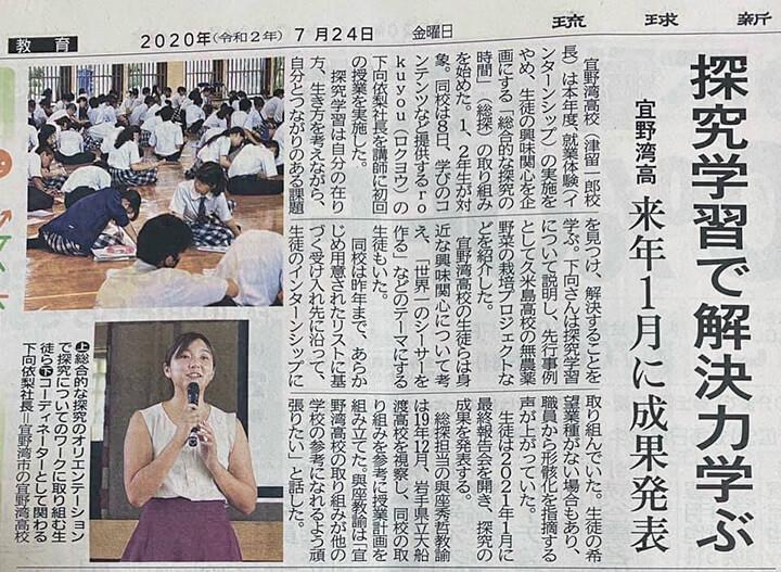 「探究学習で解決力学ぶ」 琉球新聞 令和2年7月24日